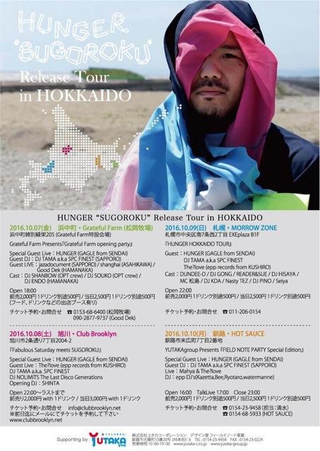 th_sugo_hokkaidou